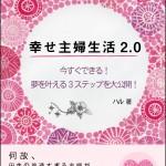 引き寄せの法則の本 女性におすすめ「幸せ主婦生活2.0」出版しました!